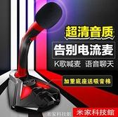 麥克風 popu·pine/時尚部落 K1電腦麥克風臺式游戲主播家用話筒專用K歌 米家