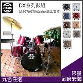 2022團購方案 DIXON DX入門插銷式5PCS鼓組-酒紅色含支架/銅鈸/鼓椅/踏板/鼓棒