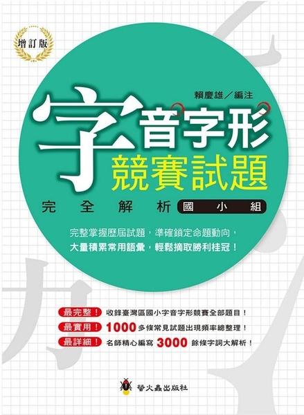 字音字形競賽試題完全解析(國小組)(增訂版)