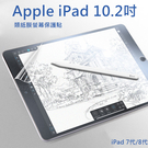 【類紙膜】Apple iPad 10.2吋 iPad 7代/8代 平板螢幕保護貼/擬紙感/磨砂肯特紙/具書寫感-ZW