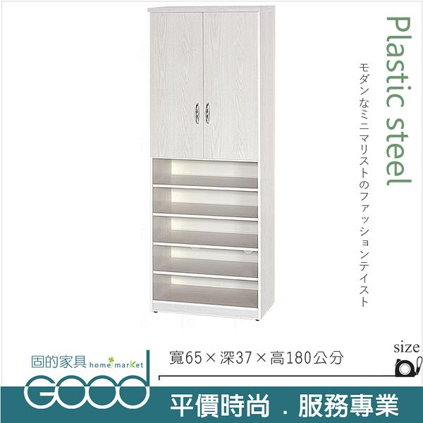 《固的家具GOOD》121-01-AX (塑鋼材質)2.1×高6尺雙門下開放鞋櫃-白橡色