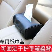 汽車紙巾盒車載抽紙套椅背掛式車用遮陽板紙巾包盒扶手箱創意用品『韓女王』