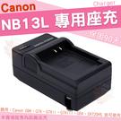 【小咖龍】 Canon NB13L NB-13L 副廠充電器 座充 坐充 充電器 PowerShot G7X mark II III Mark2 Mark3 M2 M3 可用