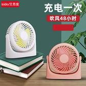usb小風扇靜音辦公室桌上可充電小型便攜式桌面迷你學生電扇手持可愛隨身電風扇 【夏日特惠】