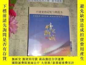 二手書博民逛書店情定聊城(聊城城市旅遊宣傳片的光盤,未開封)》文泉歷史類Tie-