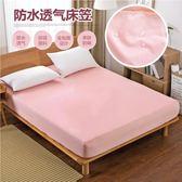 嬰兒隔尿墊 兒童透氣防尿墊 可洗防水老年床單床罩床包組雙人5*6尺床·樂享生活館