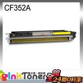 HP CF352A No.130A相容碳粉匣(黃色)一支【適用】M176n/M177fw  /另有CF350A黑/CF351A藍/CF353A紅