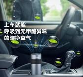 復旦申花車載空氣凈化器汽車用新車內除甲醛除異味煙味消毒器臭氧 美芭