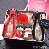 韓國可愛禮物情侶簡約鑰匙扣一對掛件創意卡通車鑰匙錬送男女朋友  茱莉亞嚴選