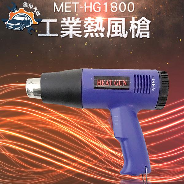 《儀特汽修》工業熱風槍 高低溫度 調整 控制 風量切換 電壓 MET-HG1800