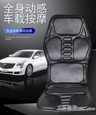 車載按摩器汽車用頸部頸椎腰部坐墊靠墊椅墊多功能全身家用電動儀 【快速出貨】YJJ