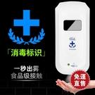幼兒園酒精噴霧手消毒機兒童手部消毒器食品廠自動感應式手消毒器 YXS全館免運