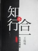 【書寶二手書T5/哲學_OFO】知行不合一-生命的探索_王陽明