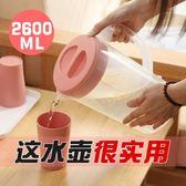 年終盛典 塑料大容量冷水壺涼開水涼水壺杯子家用耐高溫茶水壺涼水杯果汁壺