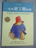 【書寶二手書T7/少年童書_JKW】一隻叫派丁頓的熊_麥克龐德