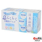 【日本AZFIT】日本原裝製造舒適透氣不織布口罩(成人款)