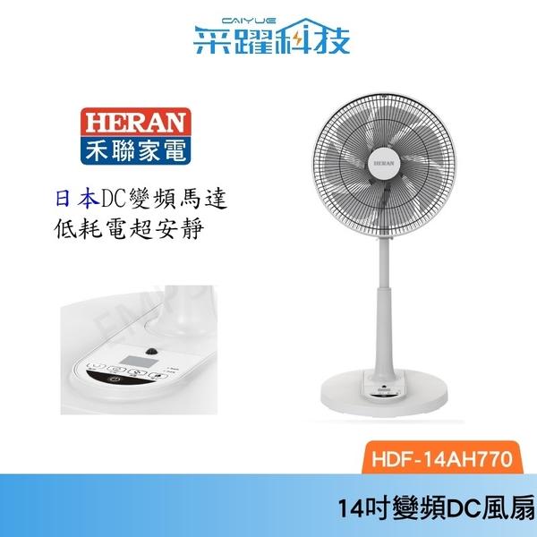 禾聯 HERAN 14吋最新款智能變頻 DC 風扇公司貨 HDF-14AH770