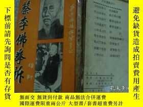 二手書博民逛書店罕見蔡李佛拳拆Y5209 雄師 武叢出版社 出版1980