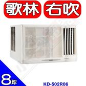 KOLIN歌林【KD-502R06】右吹窗型冷氣