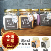 日本John's Blend居家香氛膏 135g