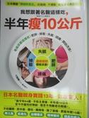 【書寶二手書T5/養生_JEQ】我想跟著名醫這樣吃半年瘦10公斤_江部康二