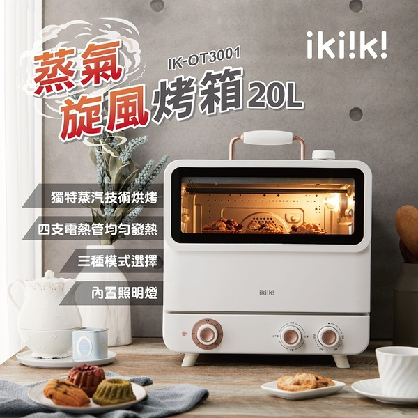 【ikiiki伊崎】20L蒸氣旋風烤箱 IK-OT3001 保固免運