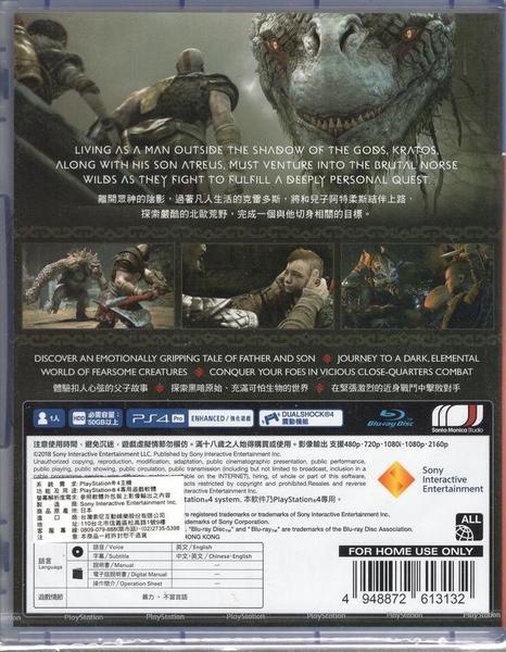 【玩樂小熊】現貨中 PS4遊戲 PlayStation Hits 戰神 GOD OF WAR 中文亞版