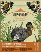 (二手書)消失的動物:追尋多多鳥、猛獁象、袋狼的足跡,漫遊滅絕動物的紙上博物館..