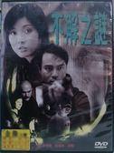 挖寶二手片-I01-037-正版DVD*華語【不解之謎】吳毅將*羅蘭*李克勤