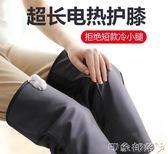 護膝保暖炎老寒腿膝蓋護腿防寒關節護漆蓋理療自發熱儀男女士 igo全館免運