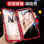 iPhone X XS 雙面玻璃殼 手機殼 透明全包防摔金屬殼 磁吸邊框 前後雙玻璃 金屬邊框 保護套 iPhoneX