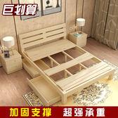 床架 實木雙人床1.8米經濟型1.5單人床成人現代簡約出租房鬆木床架igo 傾城小鋪