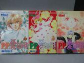 【書寶二手書T4/漫畫書_OSQ】P.P.愛起飛_1~3集合售_藤田和子