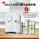3M HEAT2000 櫥下型熱飲機(觸...