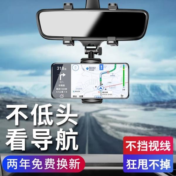 車載手機支架汽車後視鏡導航支撐架車上通用2021新款記錄儀AR導航 「開車必備」