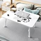 加高筆記本電腦桌床上用可升降懶人桌摺疊小桌子書桌學生寫字桌子 ATF 夏季狂歡