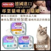 補貨中*WANG*【24罐組】德國進口Animonda-integra protect《專業貓咪處方/糖尿病保健》貓罐頭100g