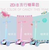兒童滑板車音樂踏板車閃光輪2-3-5-12歲小孩三輪溜溜車玩XW 聖誕交換禮物