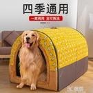 狗窩大型犬冬天保暖四季通用可拆洗金毛拉布拉多房子型窩狗狗用品 3C優購