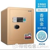 保險櫃保險櫃家用45CM小型防盜床頭60CM指紋密碼80cm全鋼大型辦公保險箱隱藏2色 檸檬WD