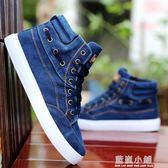 夏季男生帆布鞋潮鞋男士休閒鞋韓版潮流高筒板鞋牛仔布鞋男鞋子 藍嵐