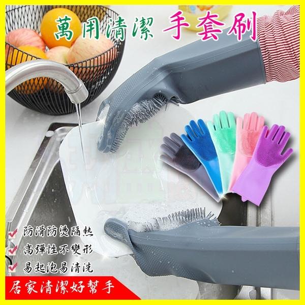 魔術手套刷【洗碗不傷手】萬用浴室清潔矽膠馬桶手套刷 隔熱手套 洗碗盤手套刷 萬能洗車手套