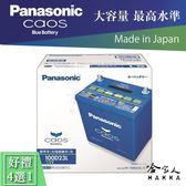 Panasonic 藍電池 100D23L SUBARU OUTBACK 新包裝 日本原裝 國際牌 55D23L 電瓶 哈家人