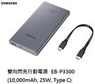 三星Samsung EB-P3300 雙向閃充行動電源(10000mAh /25W/Type-C) 【原廠盒裝】