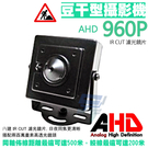 高雄/台南/屏東監視器 高清HD 960P 方塊豆干型攝影機 AHD高清類比攝影機 針孔