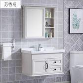 浴室櫃碳纖維衛浴室樻組合北歐現代簡約美式衛生間洗臉盆洗漱臺洗手盆樻 LN2563 【雅居屋】