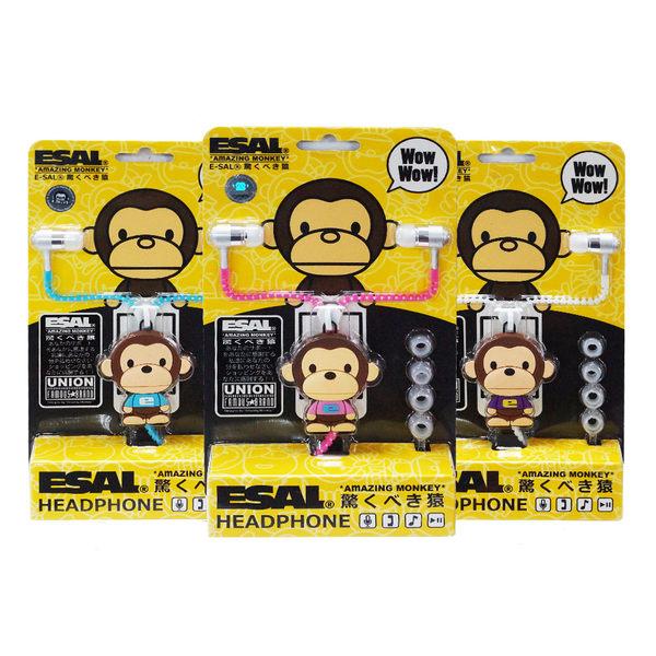 日本原廠授權 ESAL 可愛小猴 拉鍊式耳機麥克風 耳麥