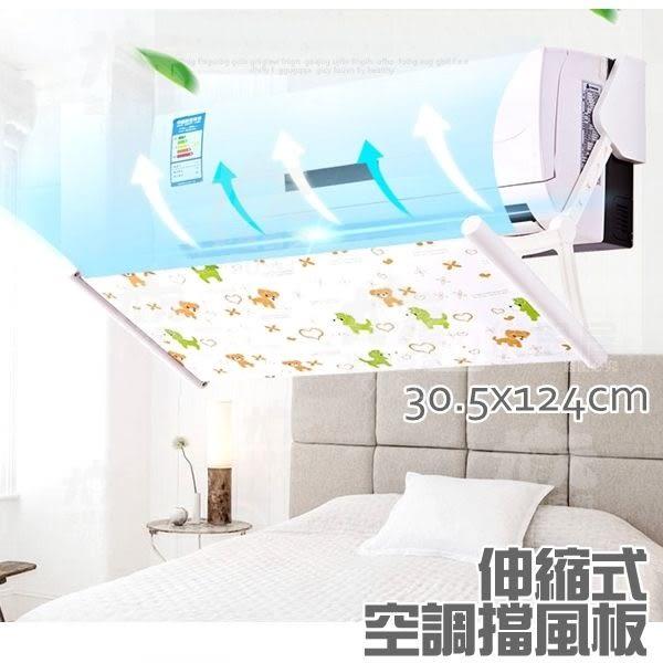 【九元生活百貨】伸縮式空調擋風板 冷氣擋風板