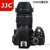 JJC 尼康HB-N106遮光罩AF-P 18-55mm鏡頭D3300 D5300 D3400 D5600 全館滿額85折
