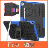 蘋果 iPad air 10.5吋 平板殼 輪胎紋 防摔 支架 平板保護套 內軟殼 Tpu 外硬殼 pC 保護殼